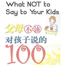 What Not to Say to Your Kid