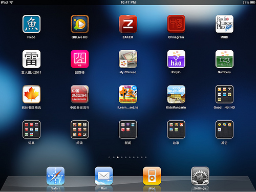 iPad Apps for Chinese Study (2011)