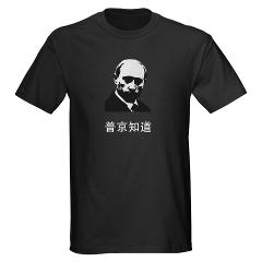 Putin Knows T-shirt