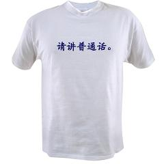 Please speak putonghua t-shirt