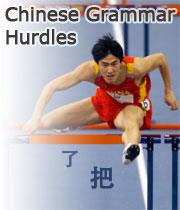 Chinese Grammar Hurdles