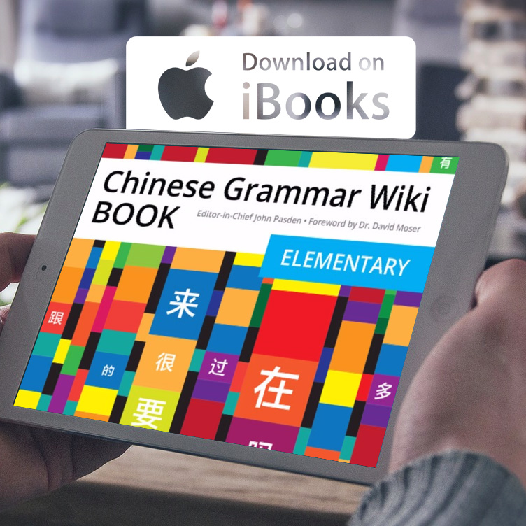 iBooks Just Got an Awesome New Chinese Grammar Book