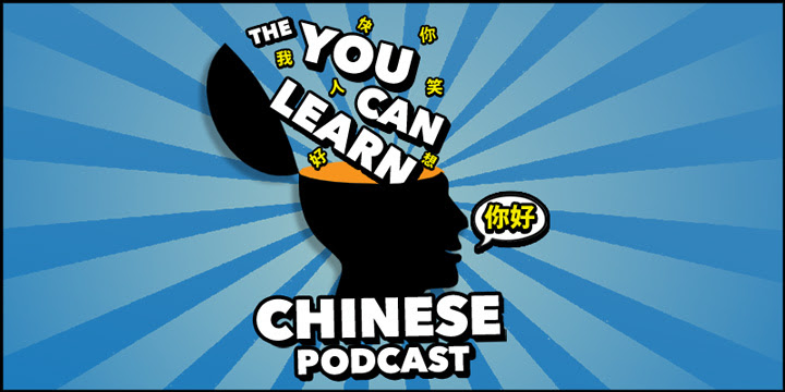 You Can Learn Chinese podcast image