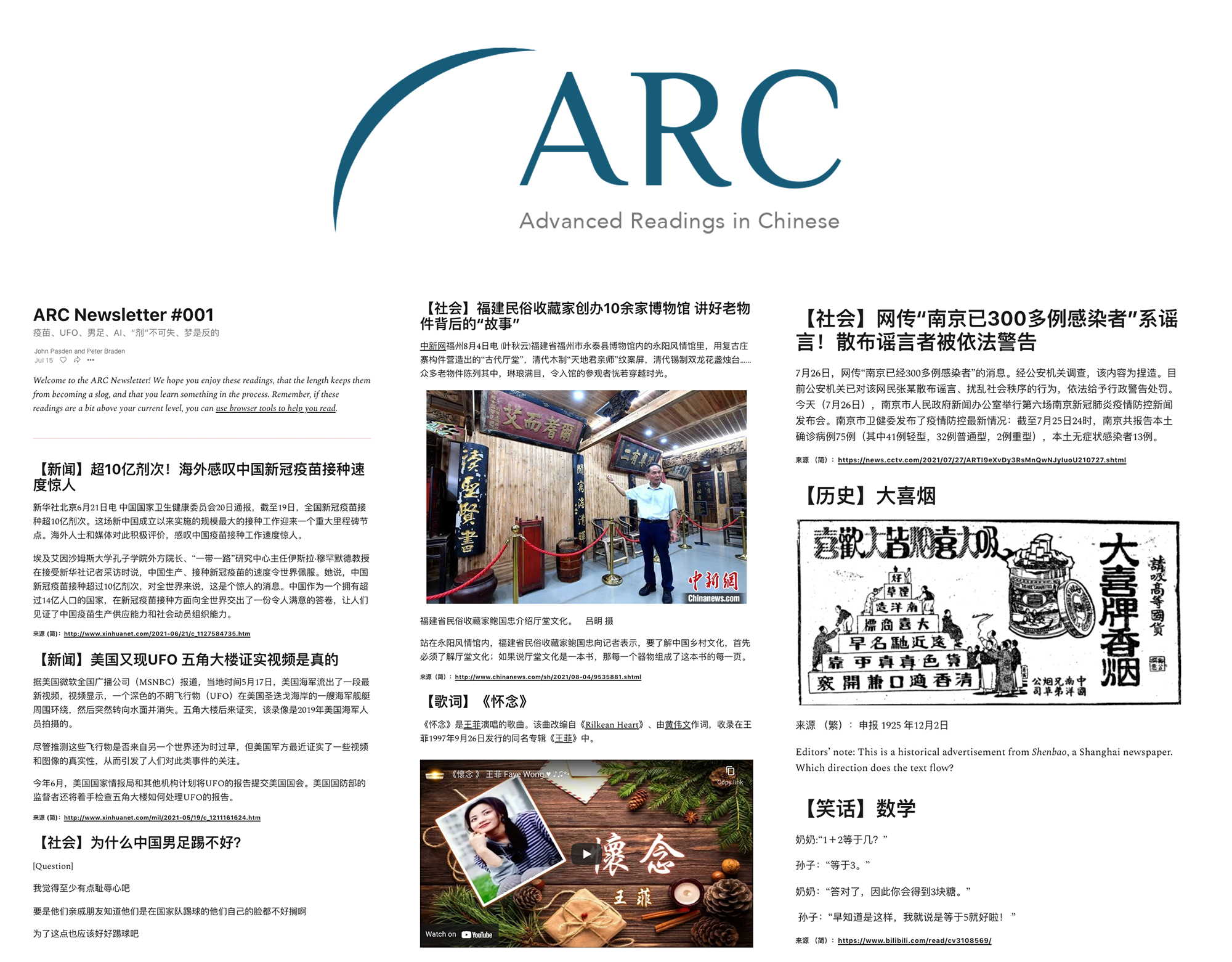 Just Launched ARC (Advanced Readings in Chinese)